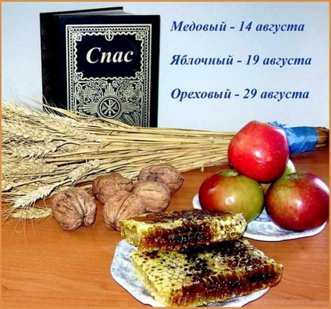 Медовый Спас: переплетение языческих и христианских традиций