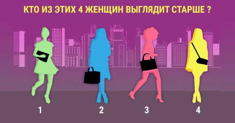 Кто из этих прекрасных дам показался вам старше? Ответив на вопрос, Вы узнаете свой тип личности.