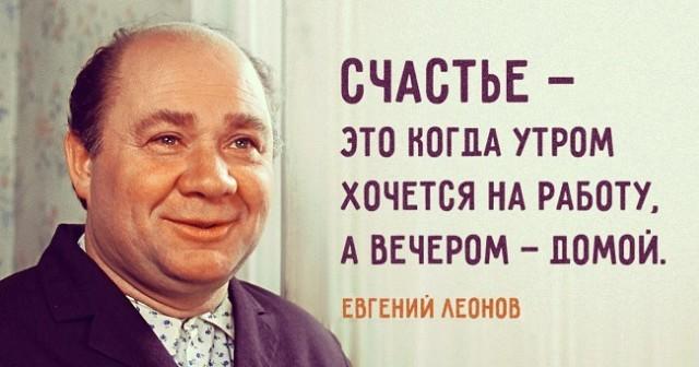 Добрейшие цитаты Евгения Леонова