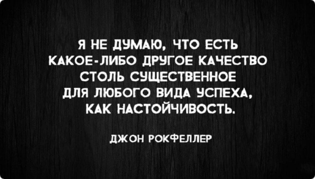 Лучшие цитаты Джона Рокфеллера