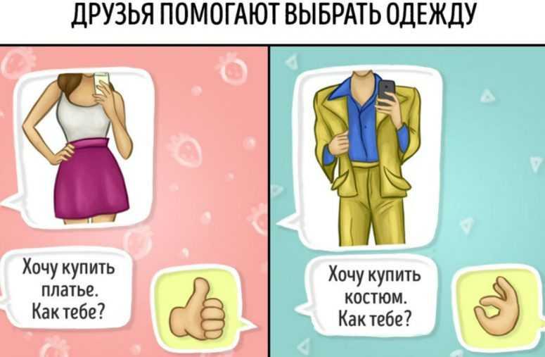 9 Правдивых комиксов о том, как дружат мужчины и женщины