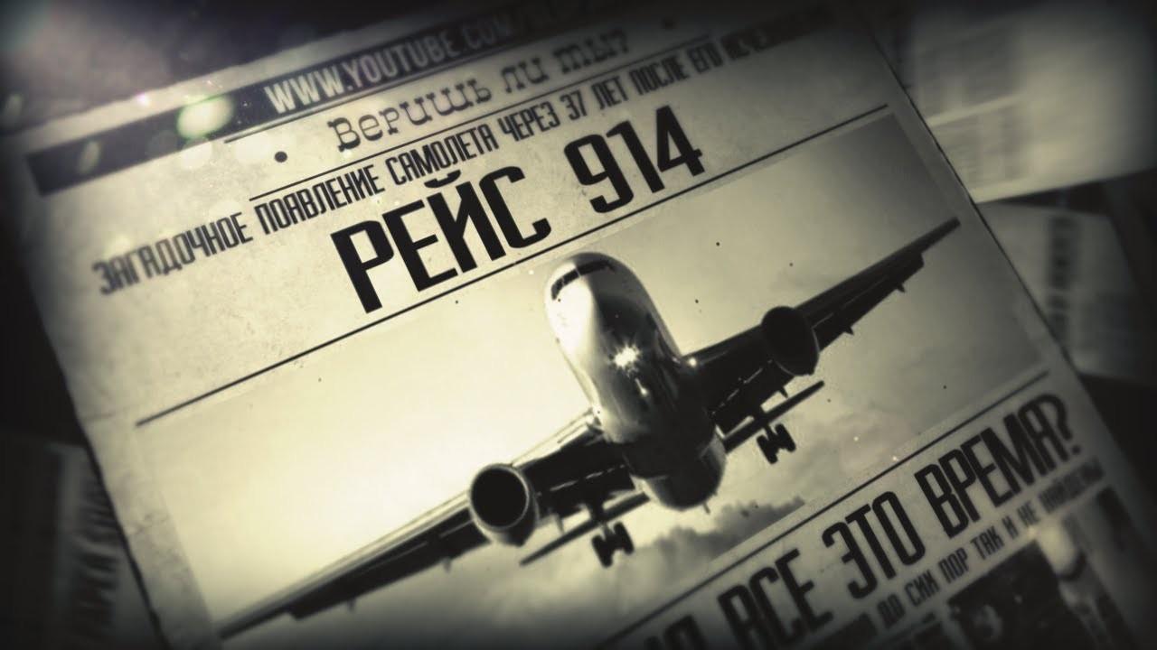 Загадка рейса 914. Самолет, исчезнувший в 1955 году, приземлился через 37 лет