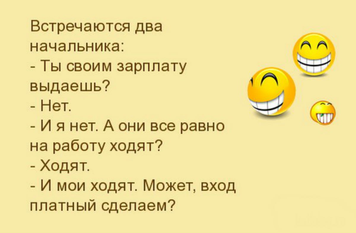 Покажите Анекдоты