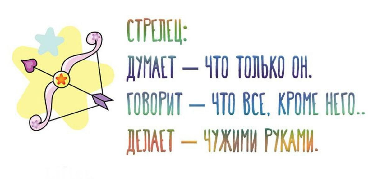 Самый короткий гороскоп! Что думает, говорит и делает каждый знак Зодиака