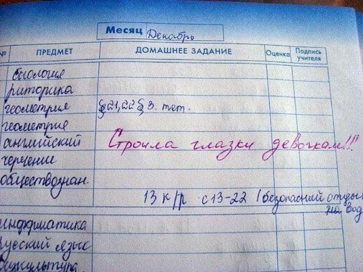 Смешные записи в дневниках школьников
