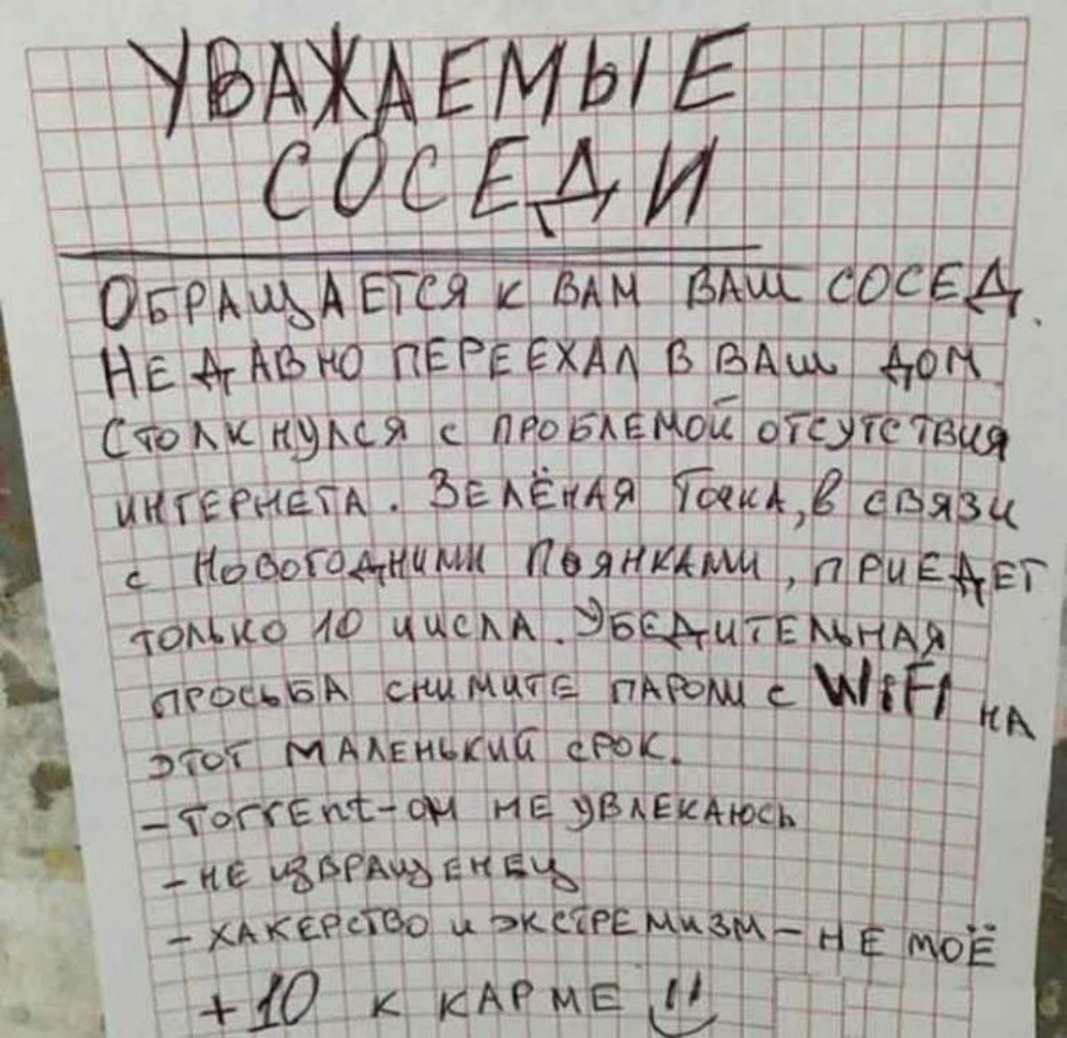 Уморительные записки от соседей