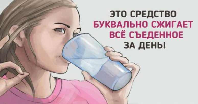 Что Выпивать Перед Сном Чтобы Похудеть. Что пить, чтобы похудеть быстро за неделю, вредно ли это, что пить безопасно и эффективно?
