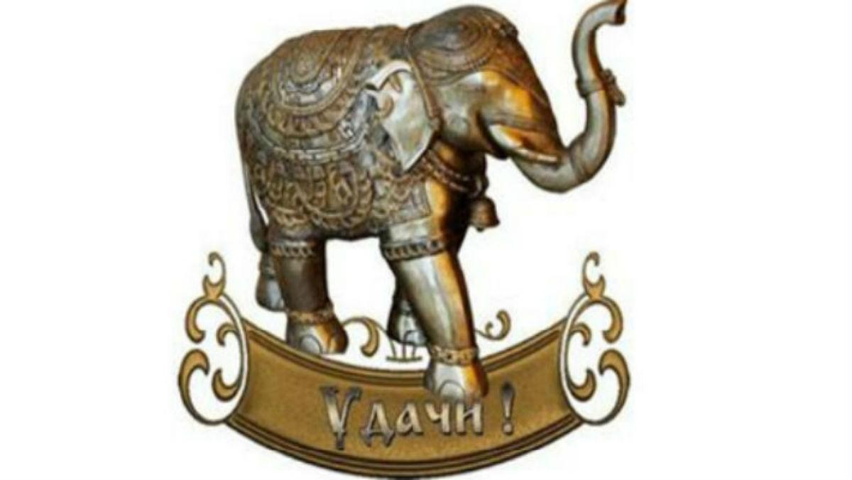 Добавьте себе на стену этого слоника на удачу!