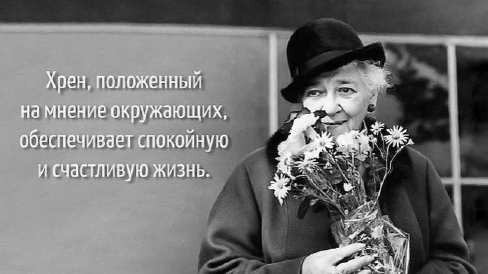 Цитаты великой Раневской — эталона женственности!