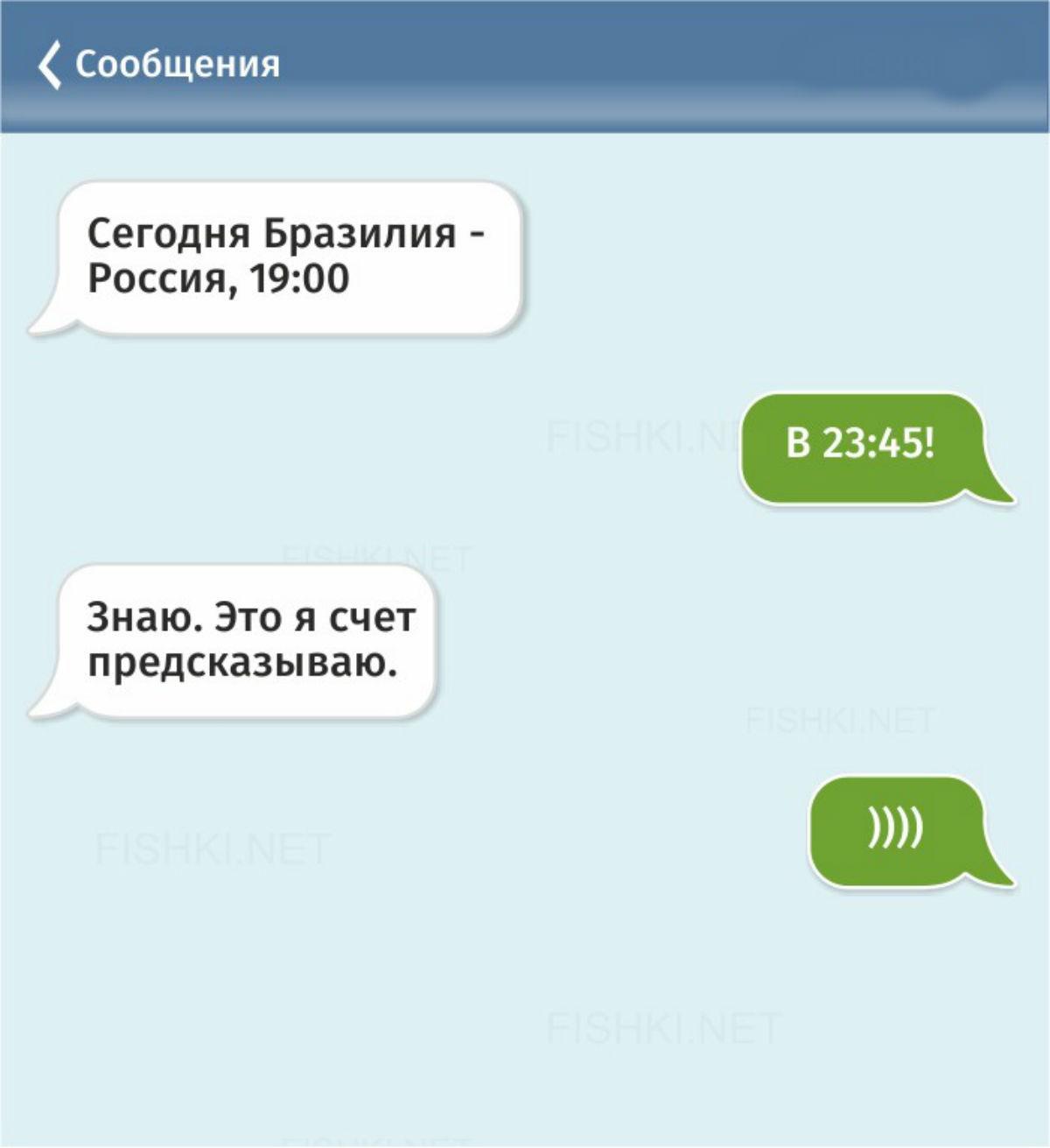 Наша Russia: 10 уморительных СМС, которые могут  написать только наши люди!
