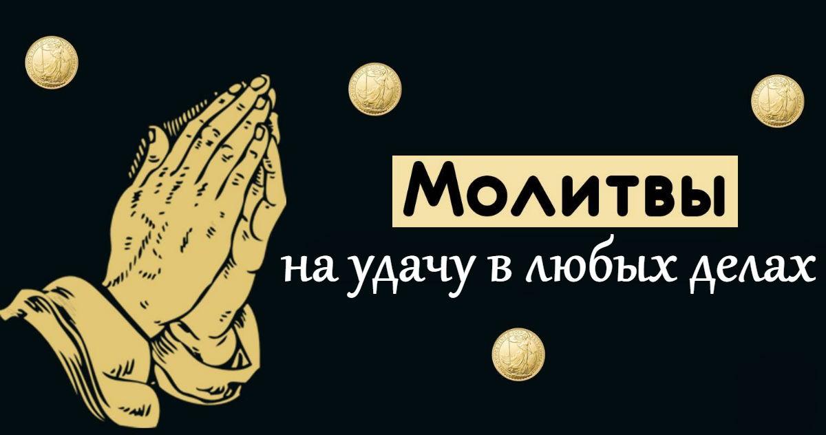 Три сильные молитвы на удачу.