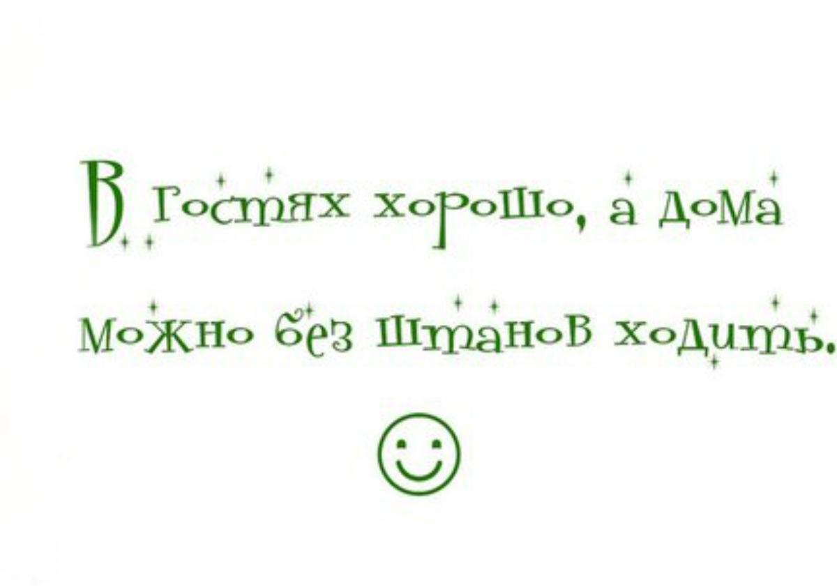 10 позитивных фраз для веселого настроения!!