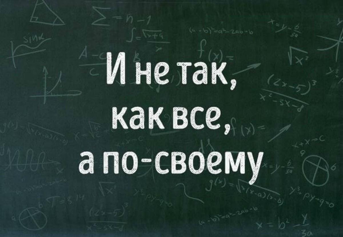 Вечный вопрос: «И где же мне пригодятся все эти ваши синусы, косинусы, интегралы и вся прочая алгебра с геометрией?»