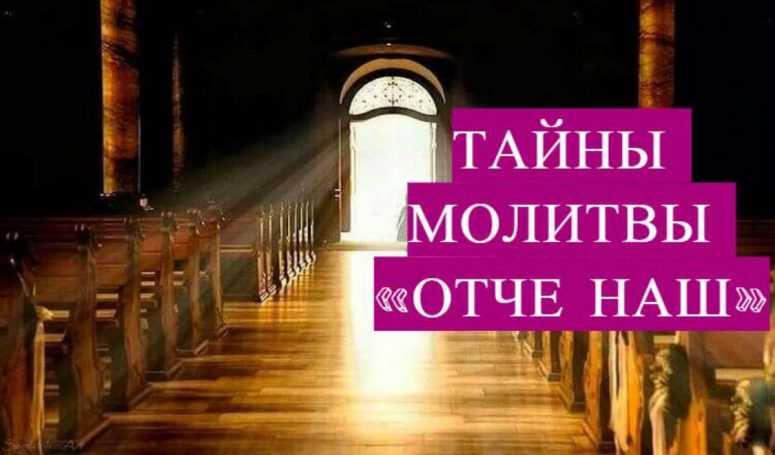 Молитва Отче Наш. Тайна, о которой многие и не знали - Интересно
