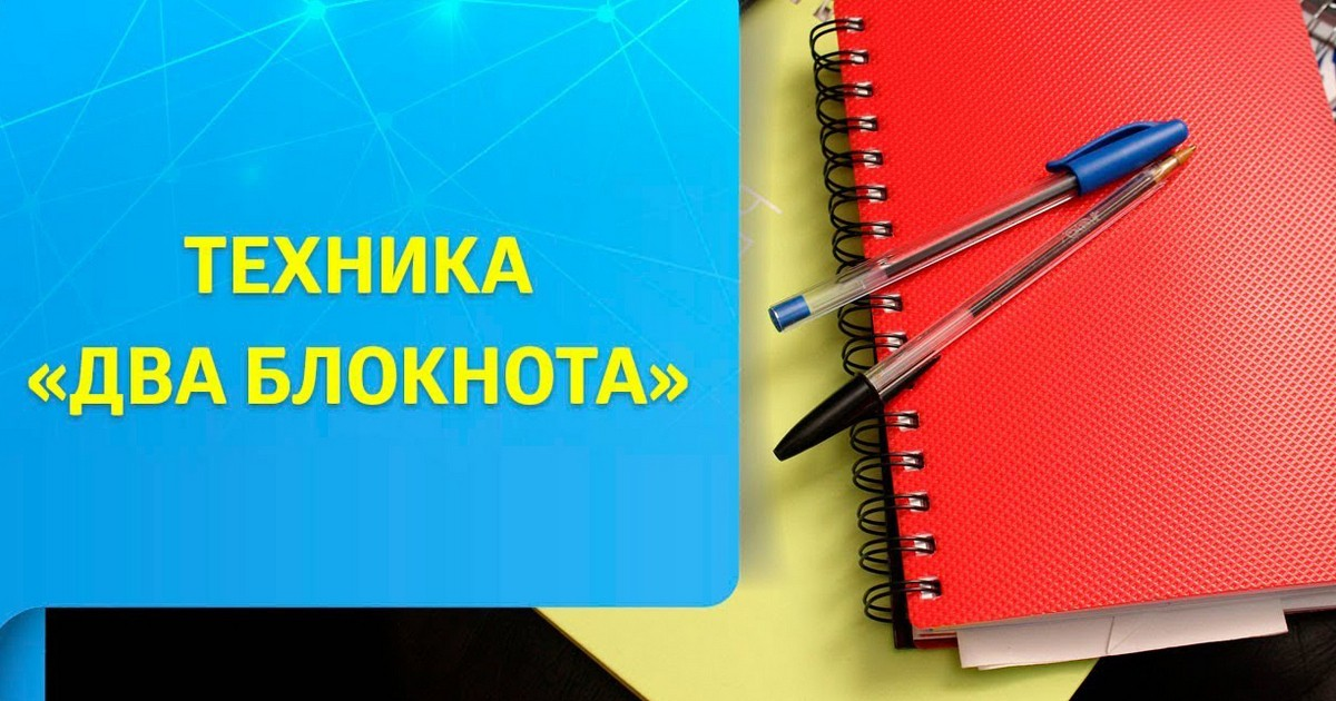 Методика Вадима Зеланда «Два блокнота»